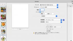 Macアプリ Disc Cover3からEPSONプリンタで印刷する手順